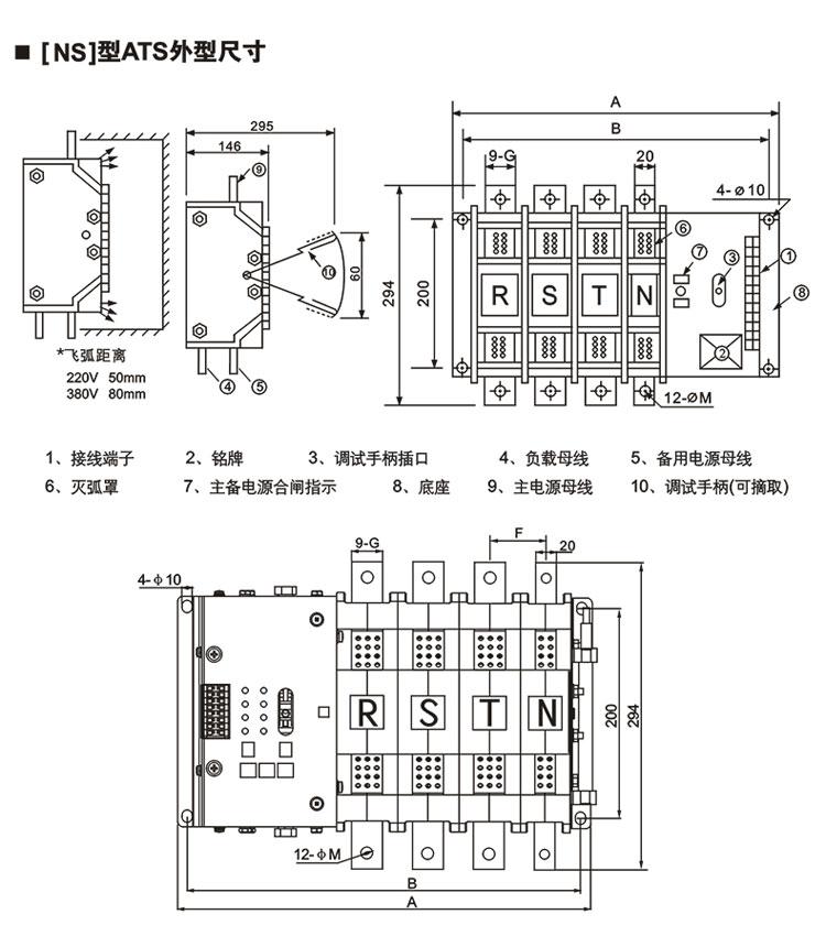 二段式双电源开关 SWQ2系列双电源自动转换开关是上海信基电气有限公司自主开发的产品。它符合GB/T14048.11-2008标准,也符合《高层民用建筑防火规范》,《建筑设计防火规范》,《应急照明设计指南》,《民用建筑电气设计规范》等。 体积小、安装方便。 自投自复、自投不自复型各取所需,自动、手动兼容。 欠电压、过电压、断相保护,功能齐全。 一体式、分体式、任君选用。 二极、三极、四极、规格齐全。 运行参数整定可调。 额定电压400V,额定电流10A-3200A。 概述 随着社会的发展,