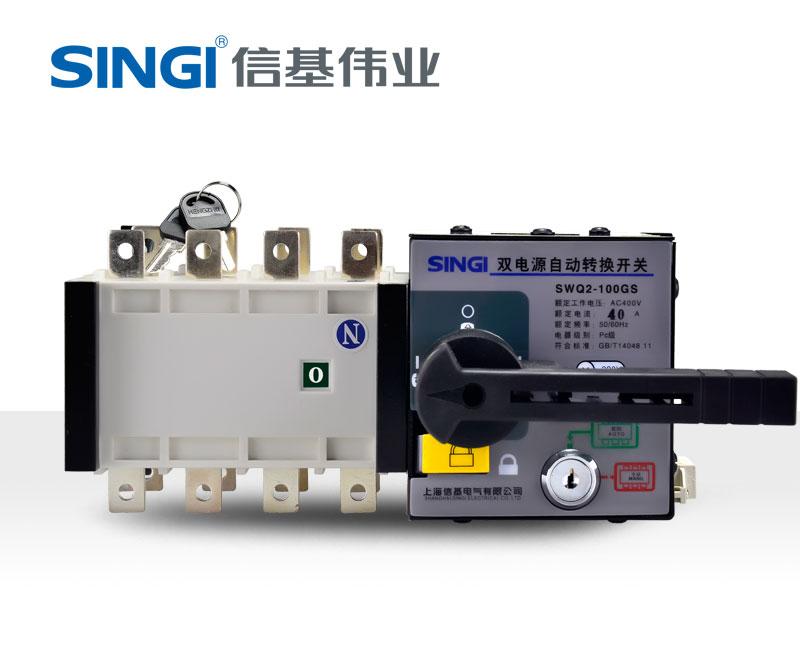 信基伟业 SWQ2-GS双电源自动转开关