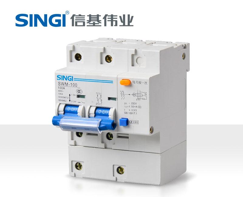 信基伟业 SWM-100漏电断路器
