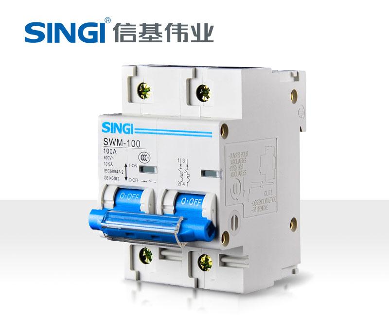 信基伟业 SWM-100高分段小型断路器