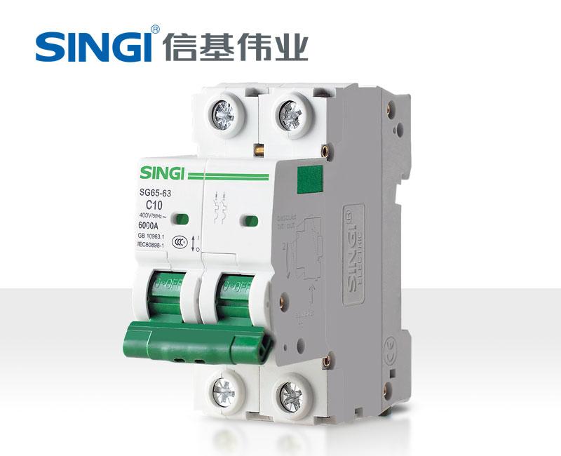 信基伟业 SG65-63小型断路器