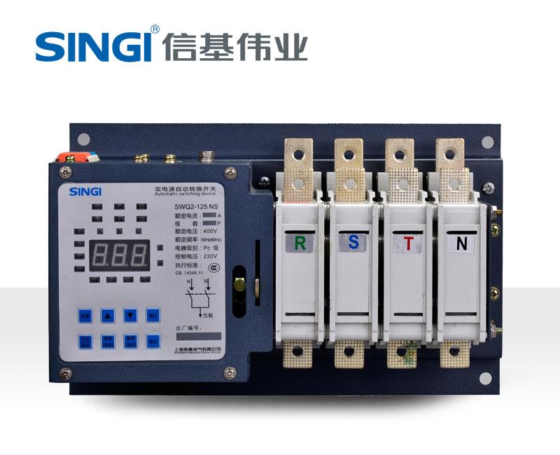 信基伟业 SWQ2-125NS双电源自动转开关