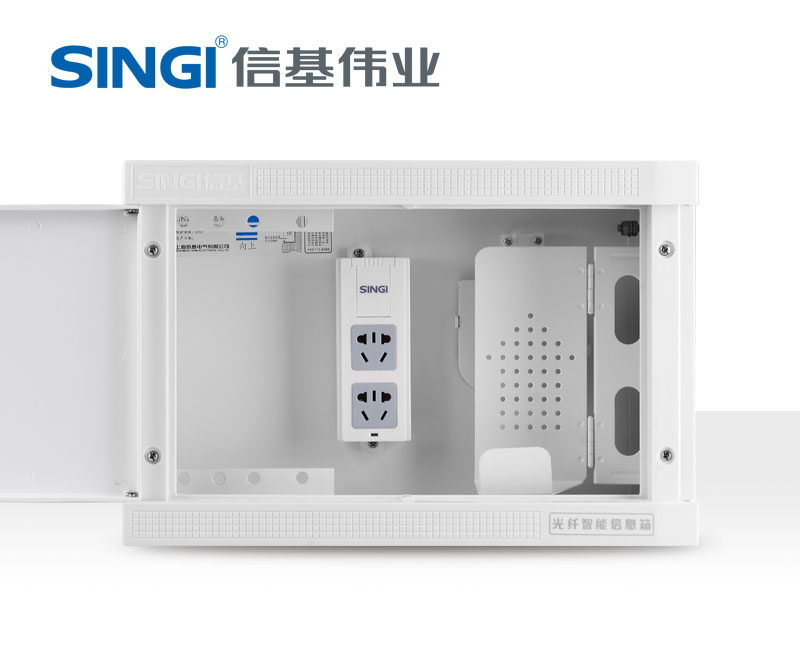 信基伟业 弱电箱 空箱 中号 接线箱 光纤入户箱 电视电话模块