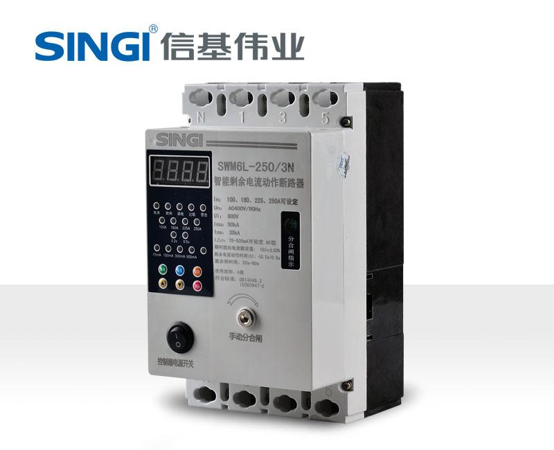 信基伟业 SWM6L剩余电流动作断路器