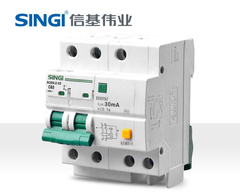 信基伟业 SC65LE-63小型断路器