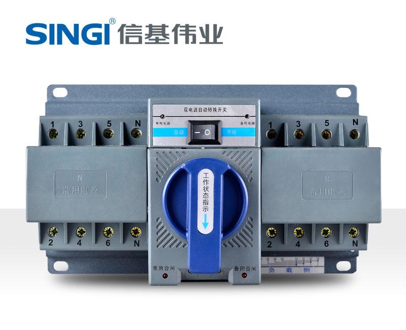 信基伟业SWQ1-63S双电源自动转开关