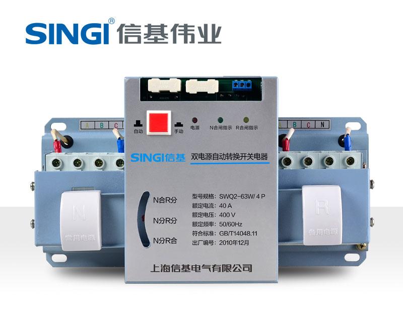 信基伟业SWQ1-63W双电源自动转开关