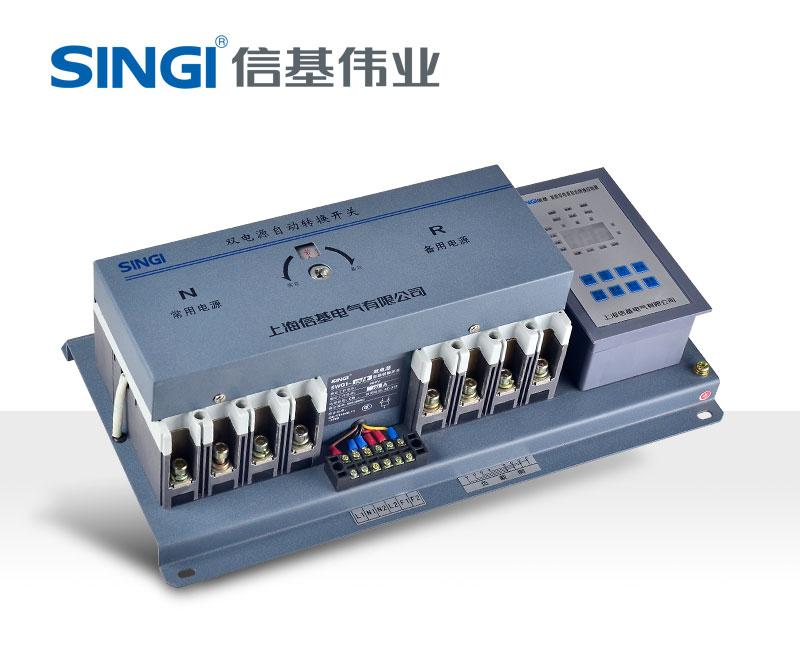 信基伟业SWQ1-100双电源自动转开关
