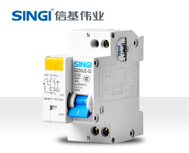 信基伟业DZ30LE-32漏电断路器