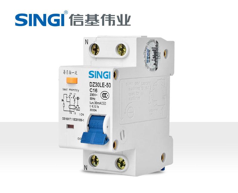 信基伟业 DZ30LE-50漏电断路器